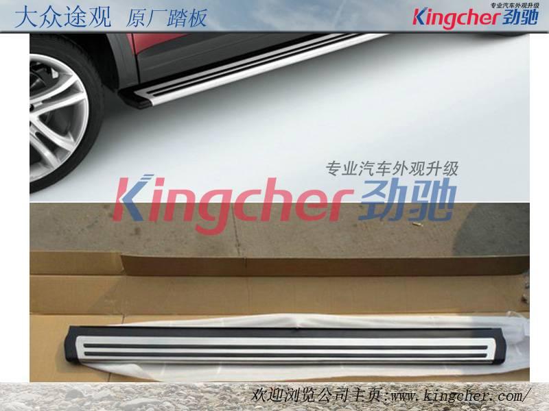 Side Step (running board) for Volkswagen Tiguan