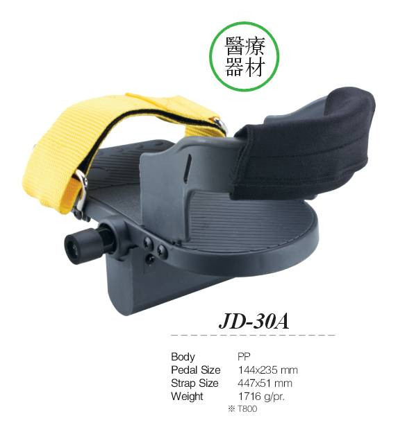 Medical rehabilitation equipment foot pedal