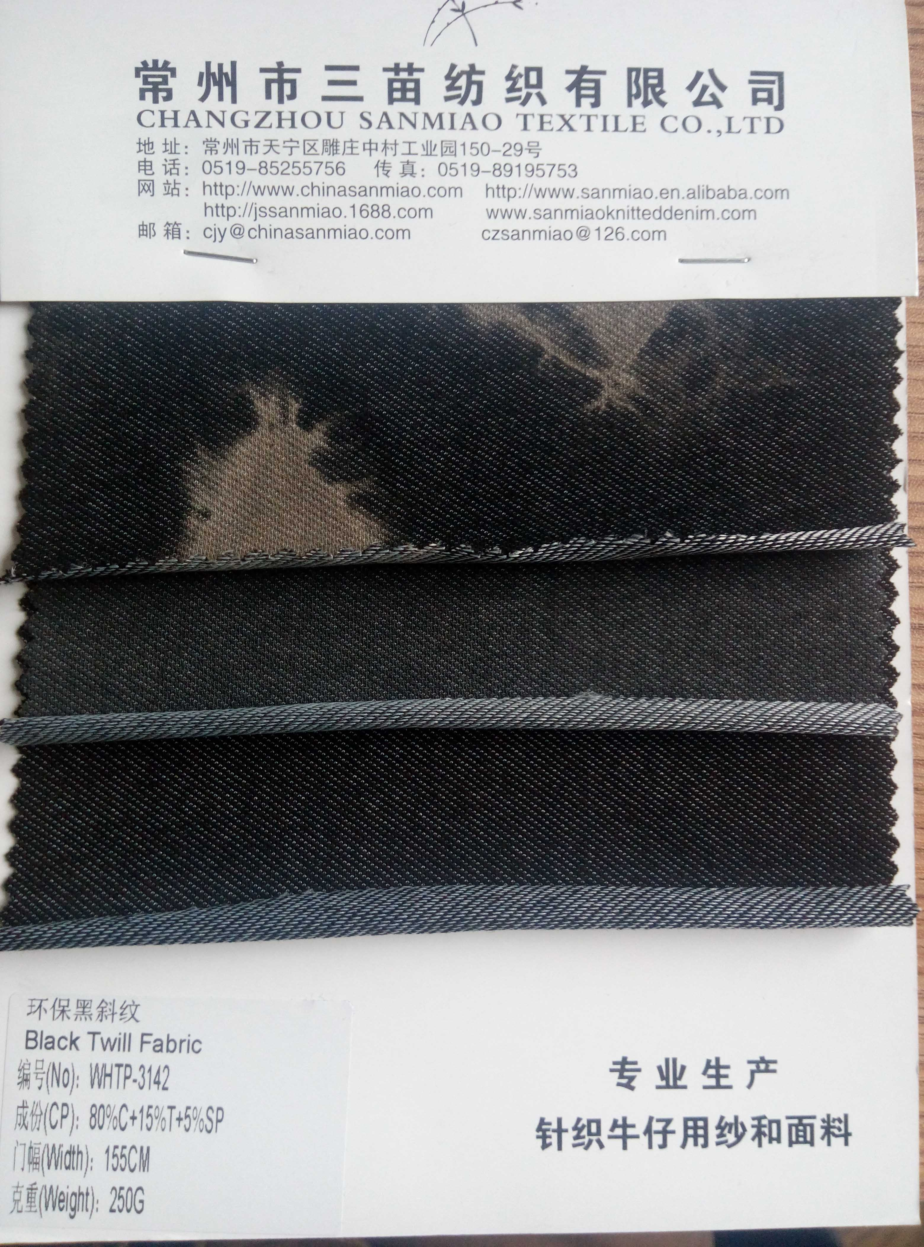 250gsm Sulfur black knit denim twill fabric
