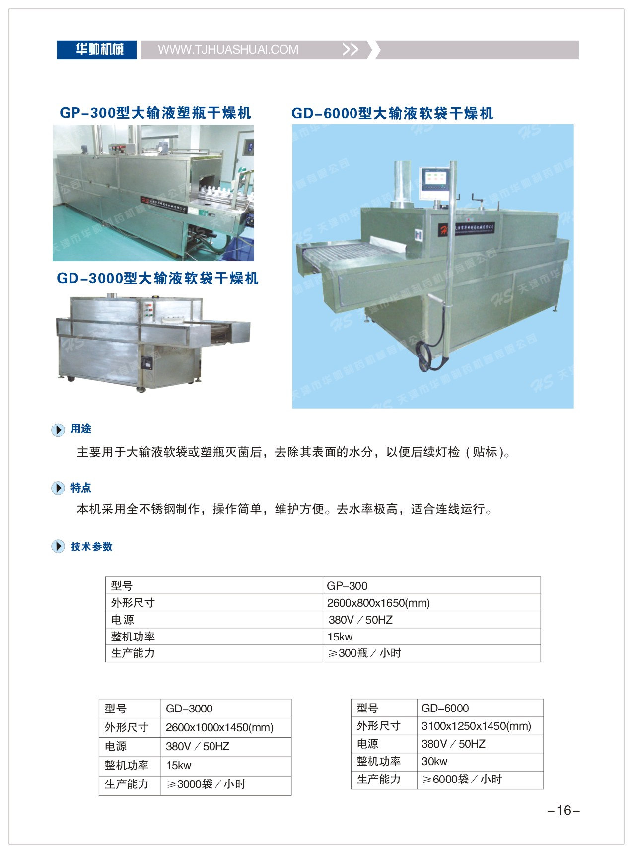 GP-300 type big infusion bottle drying machine