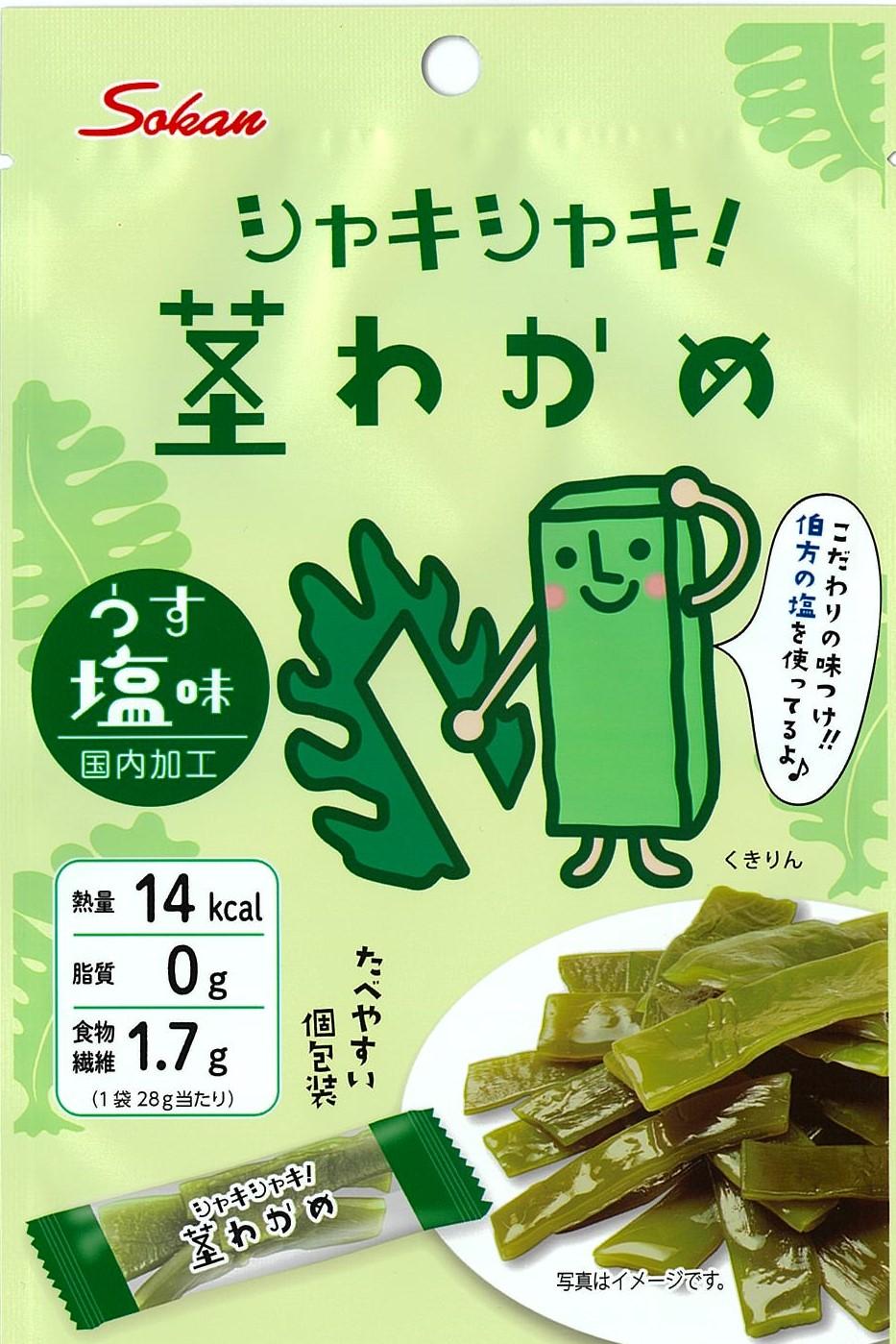 Kuki wakame