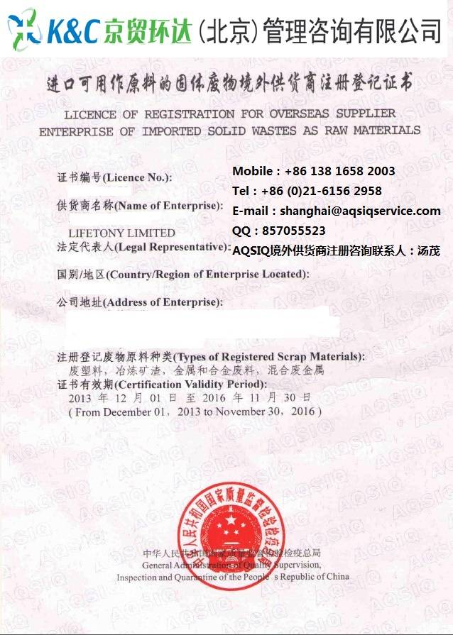Aqsiq License And Ccic Kc International Consulting Cod