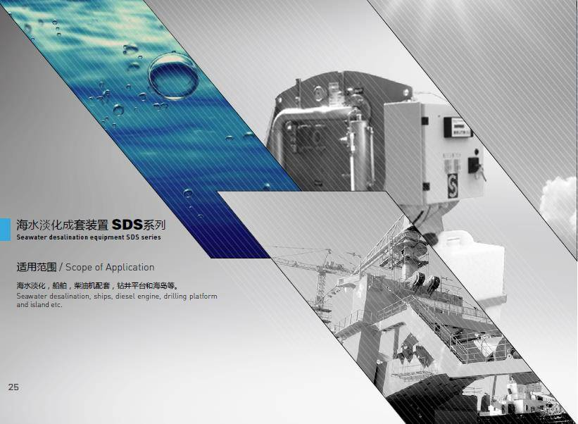 Accessen Seawater desalination equipment SDS series
