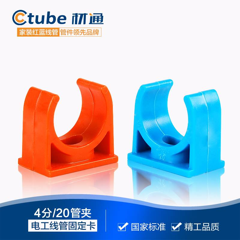 PVC pipe saddle clamp
