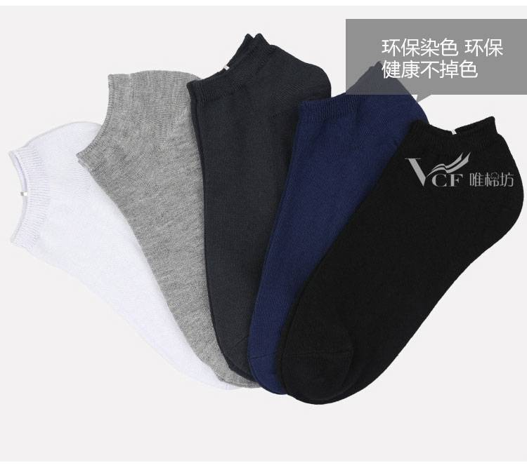 Leisure and fashional socks for man