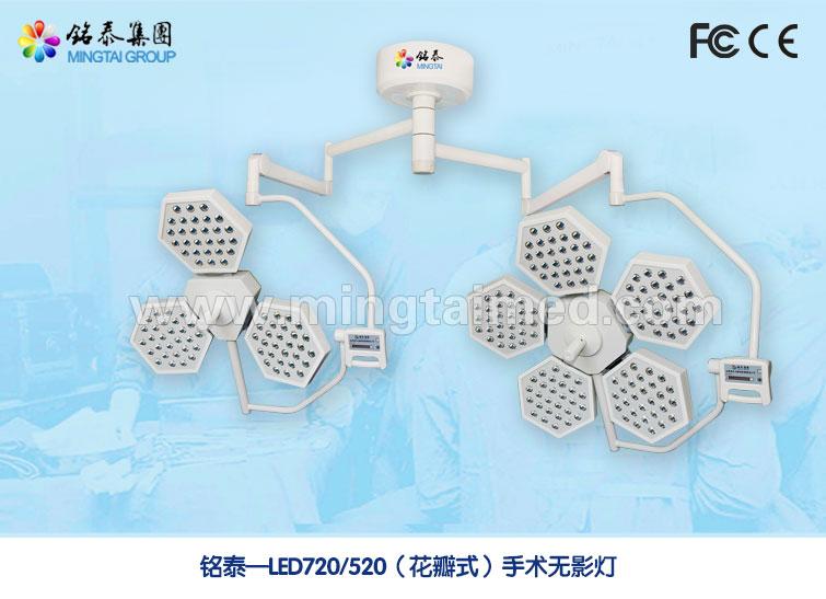 Mingtai LED720/520 petal model operating light