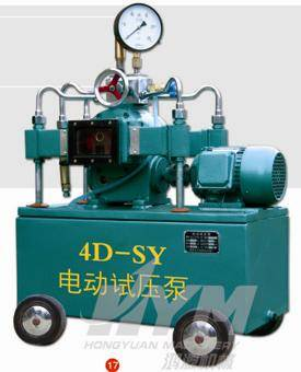 Electric /Auto-Control Hydraulic Test Pump/Hydraulic test pump  (4D-SY)