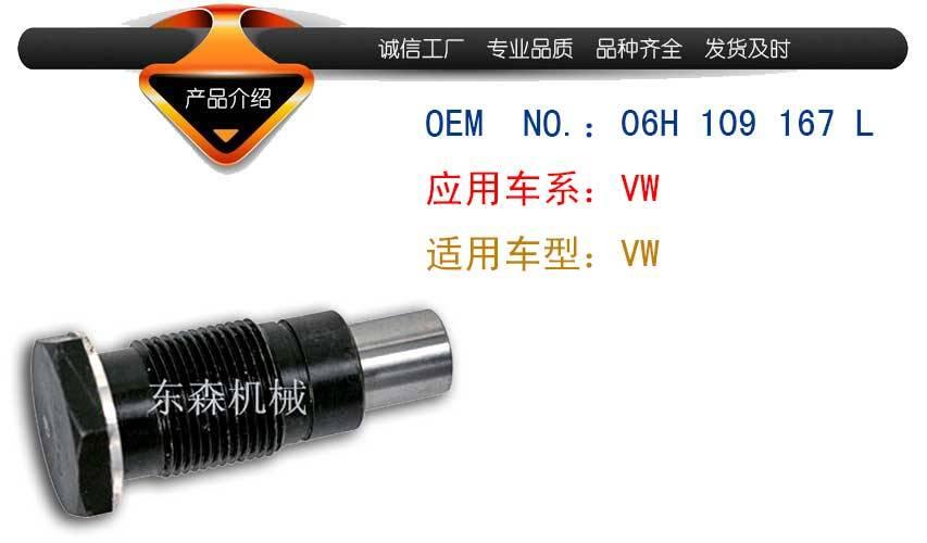 Timing Belt Tensioner for VW OEM 06H 109 167 L 06H109167L