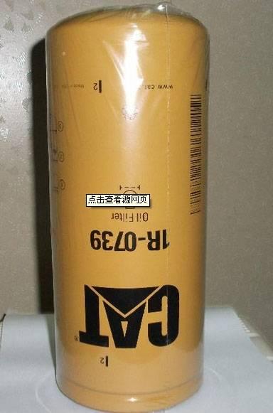 CAT 1R-0739 Oil filter caterpiller excavator parts oil filter
