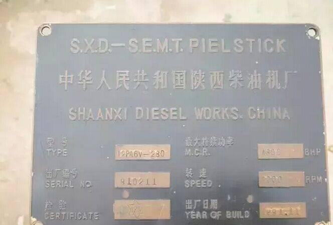 Marine diesel engine set SXD PIELSTICK 12PA6V-280
