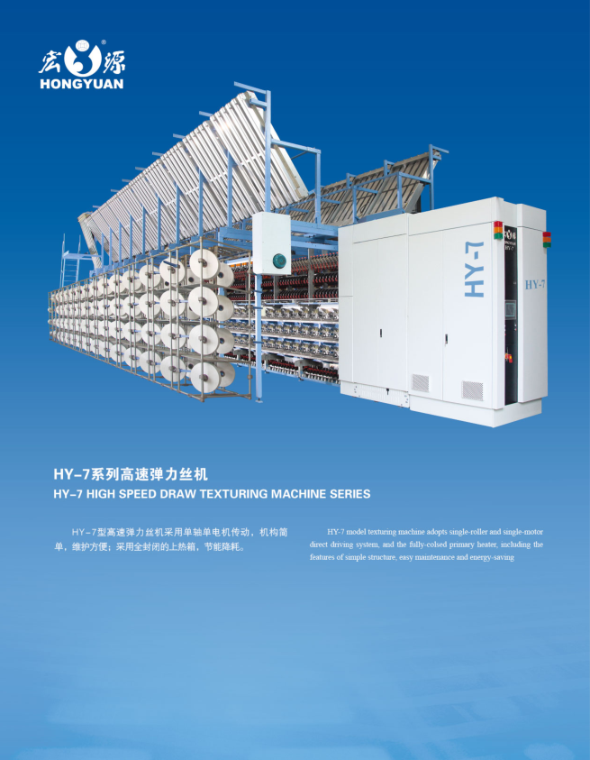 HONGYUAN TEXTURIZING MACHINES