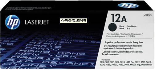 Original HP 12A Black Original LaserJet Toner Cartridge HP 12A for HP 1020 1010 1018 1005 1319