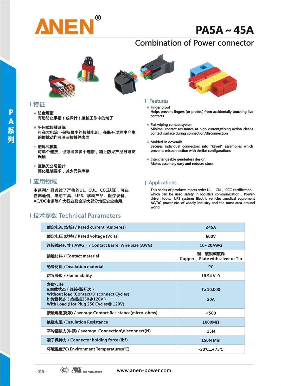 ANEN 5A-350A combination of power connectors