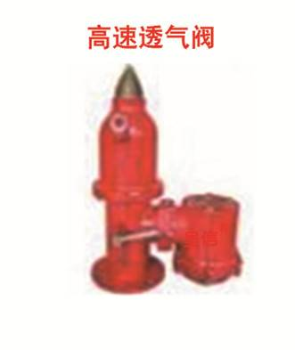 High-speed Breathable valve