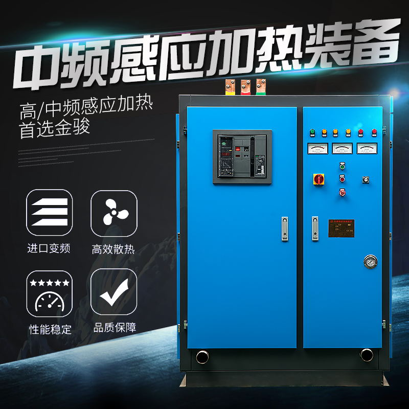 IGBT Medium Frequency Induction Heating Equipment Heat Treatment Machine