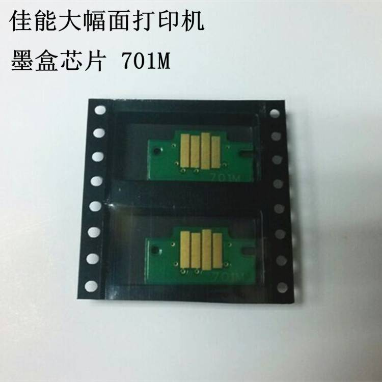 PFI701 Cartridge Chip