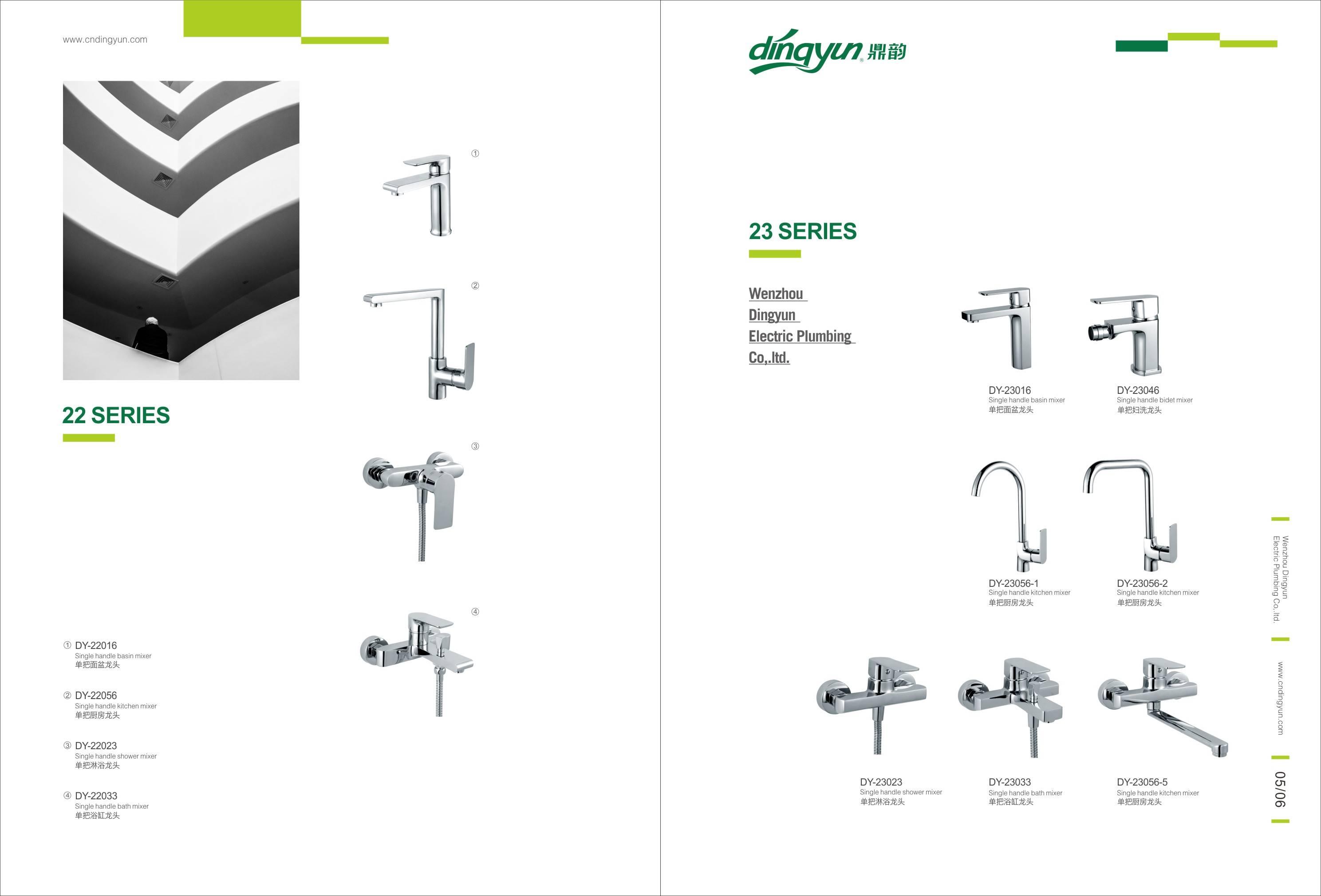 faucet/basin faucet