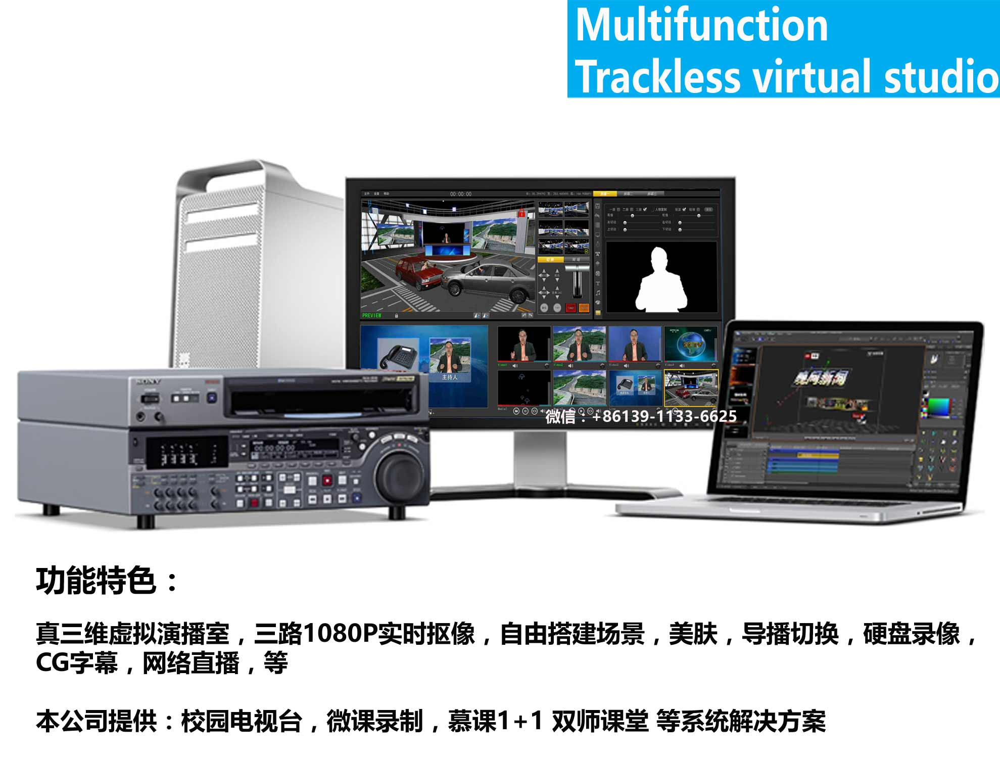 Broadcasting Equipment 12-CH Video Switcher Software System Virtual Studio System