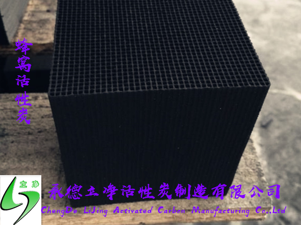 Honeycomb Activated Carbon Air Filter Media