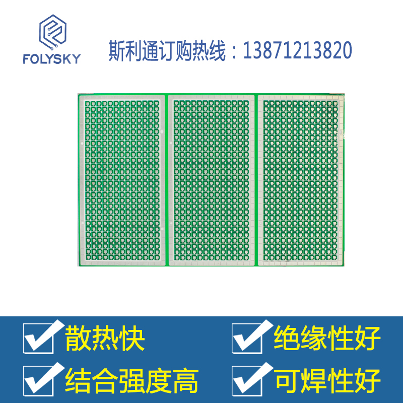 Spot supply LED ceramic substrate, aluminum nitride ceramic circuit board, aluminum nitride ceramic