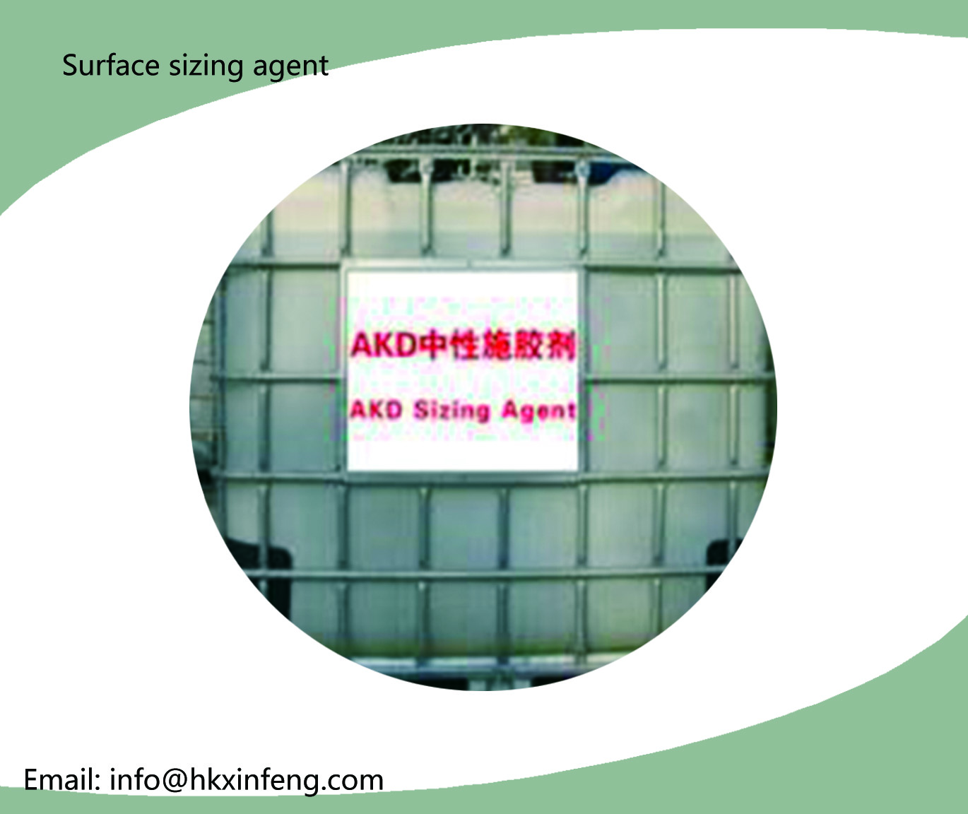 Surface sizing agent