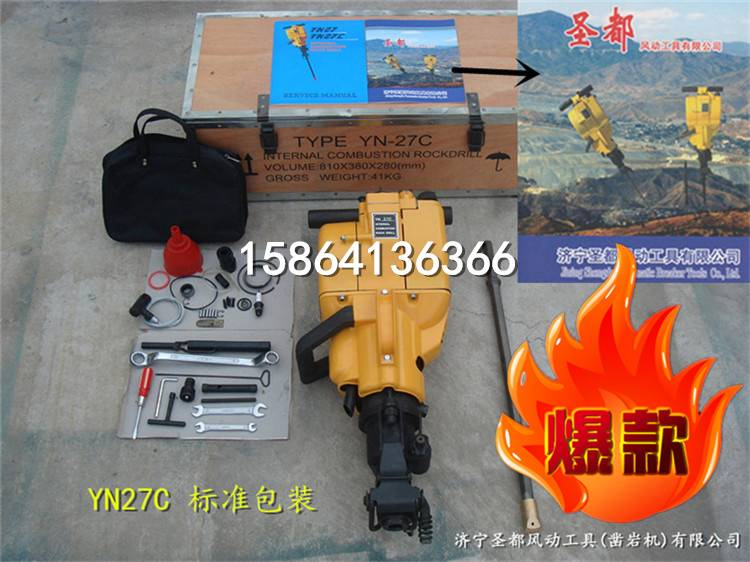 YN27C hot selling rock drill excavator