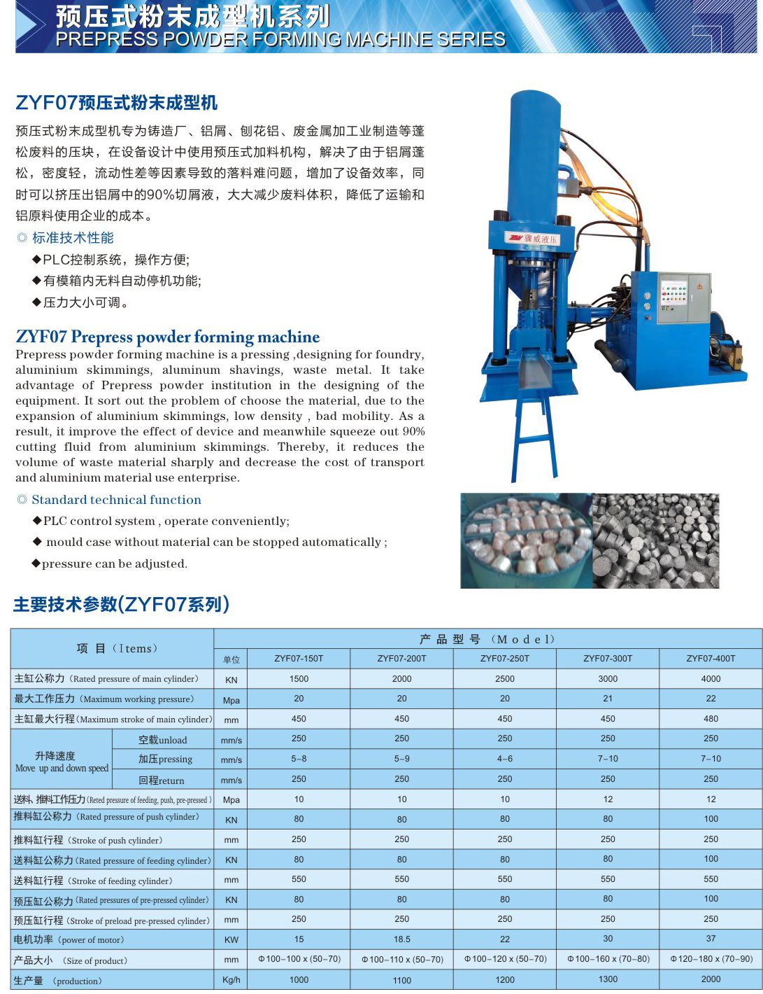 hydraulic powder forming press, pet nutrition cube forming waste recycling