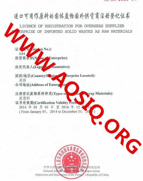 Sell scrap materials to China AQSIQ registration