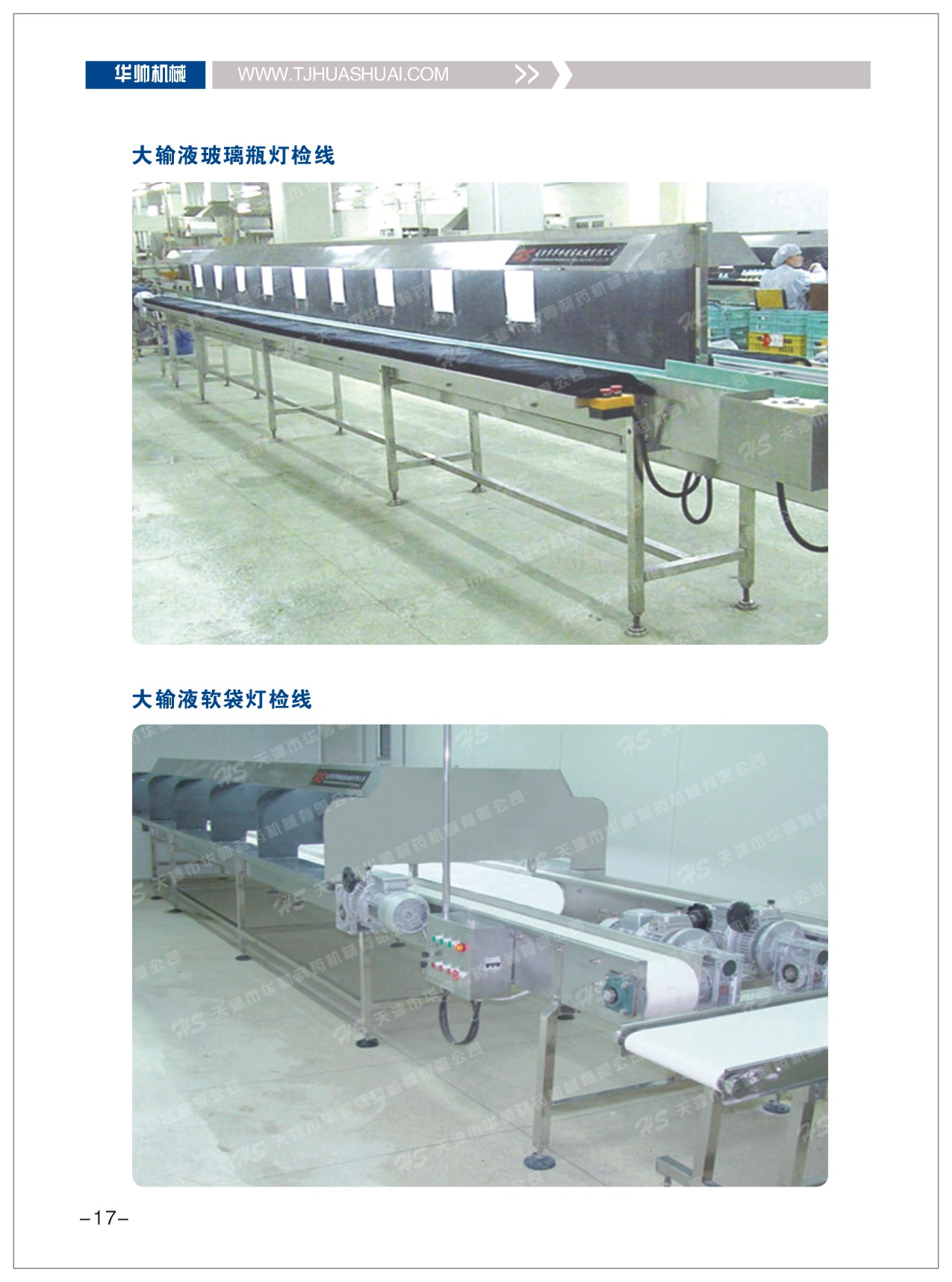 infusion light inspection line