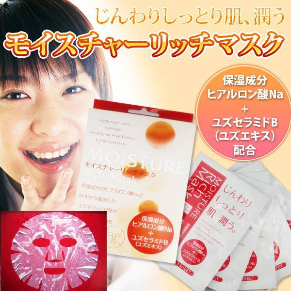 Japan skin care products Cosmetic Mask Moisture Rich Mask 5sheets/case wholesale