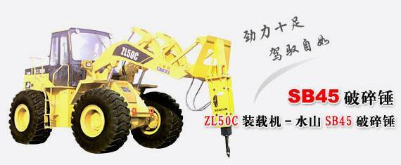 Wheel loader with Sooson Breaker