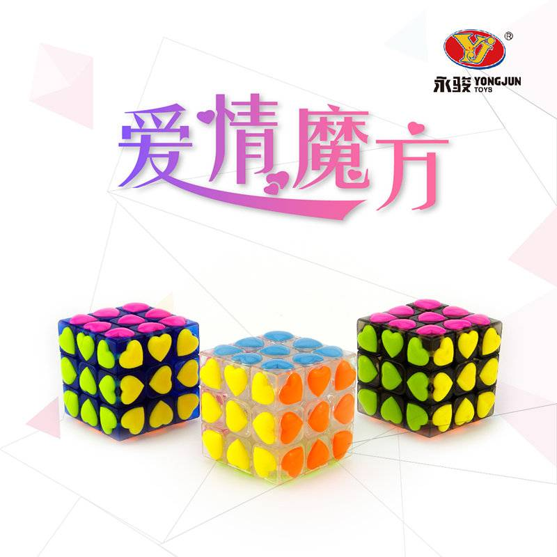 Yongjun YJ Love 3×3 Plastic Cube Popular Promotional Puzzles