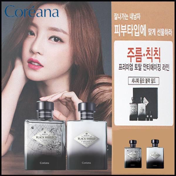 Coreana Homme BlackShield SkinCare Set
