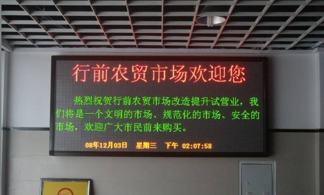 Hot selling multi-language available and high brightness Indoor led scrolling text board