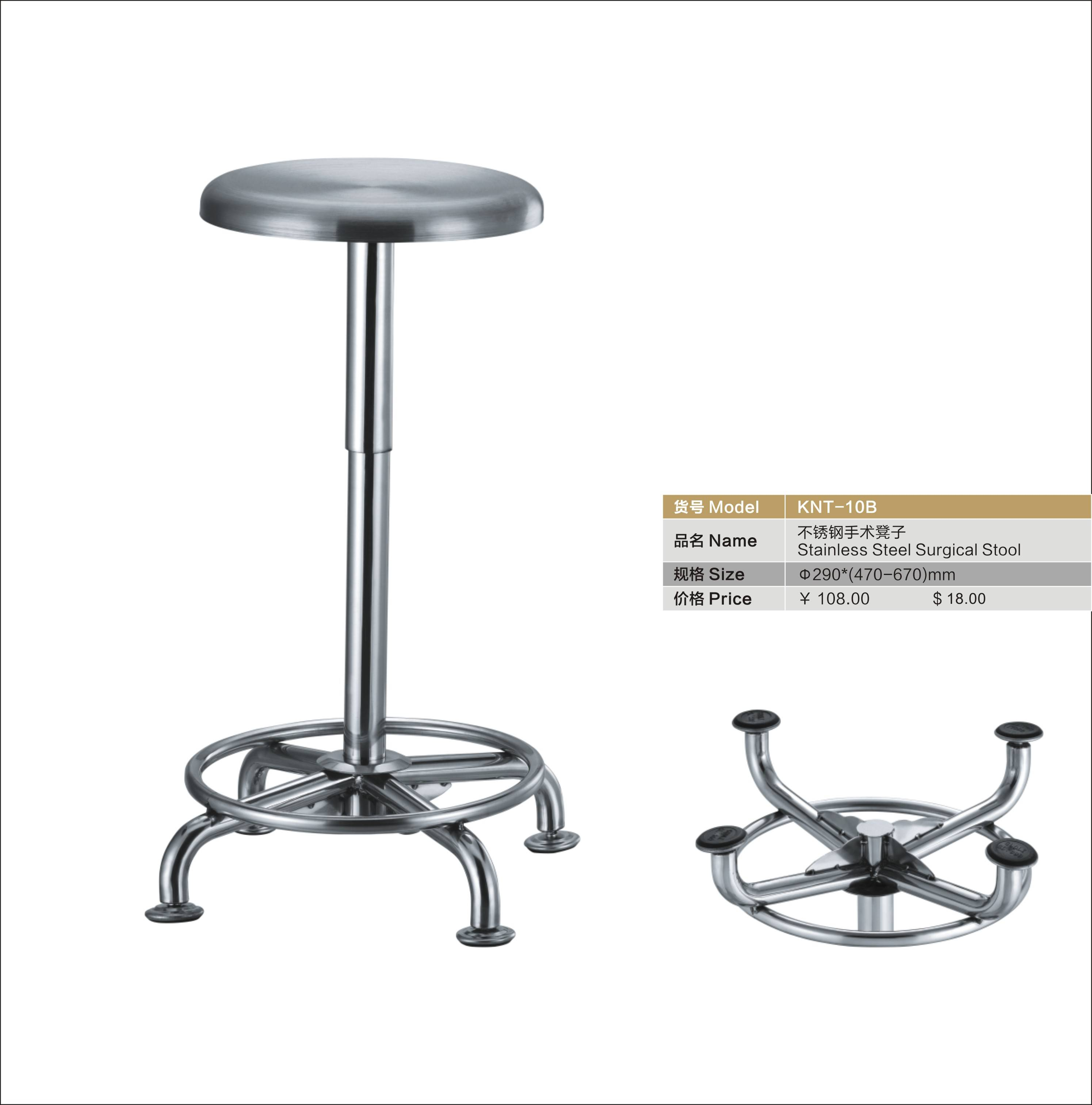 Stainless Steel Surgical Stool