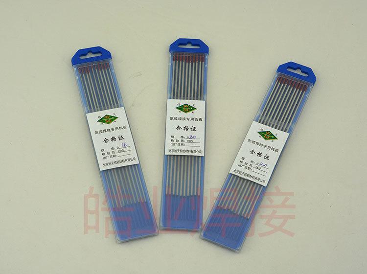 Tungsten needle (Beijing Hao Tian)