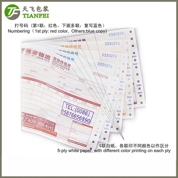 210x140mm 5ply color printing red number two dimensional code goods consignment orders