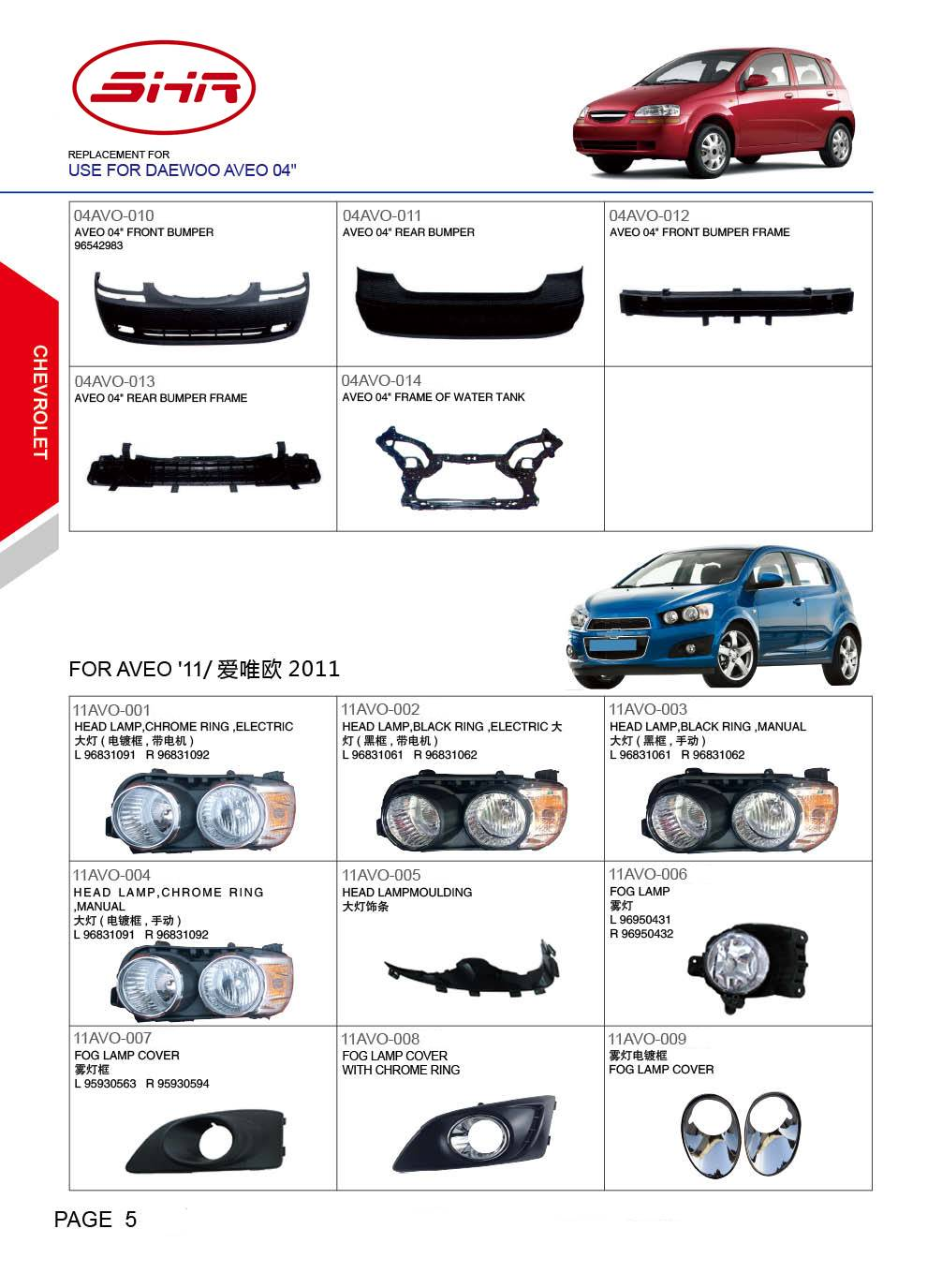 chevrolet aveo 2014 aftermarket spare parts