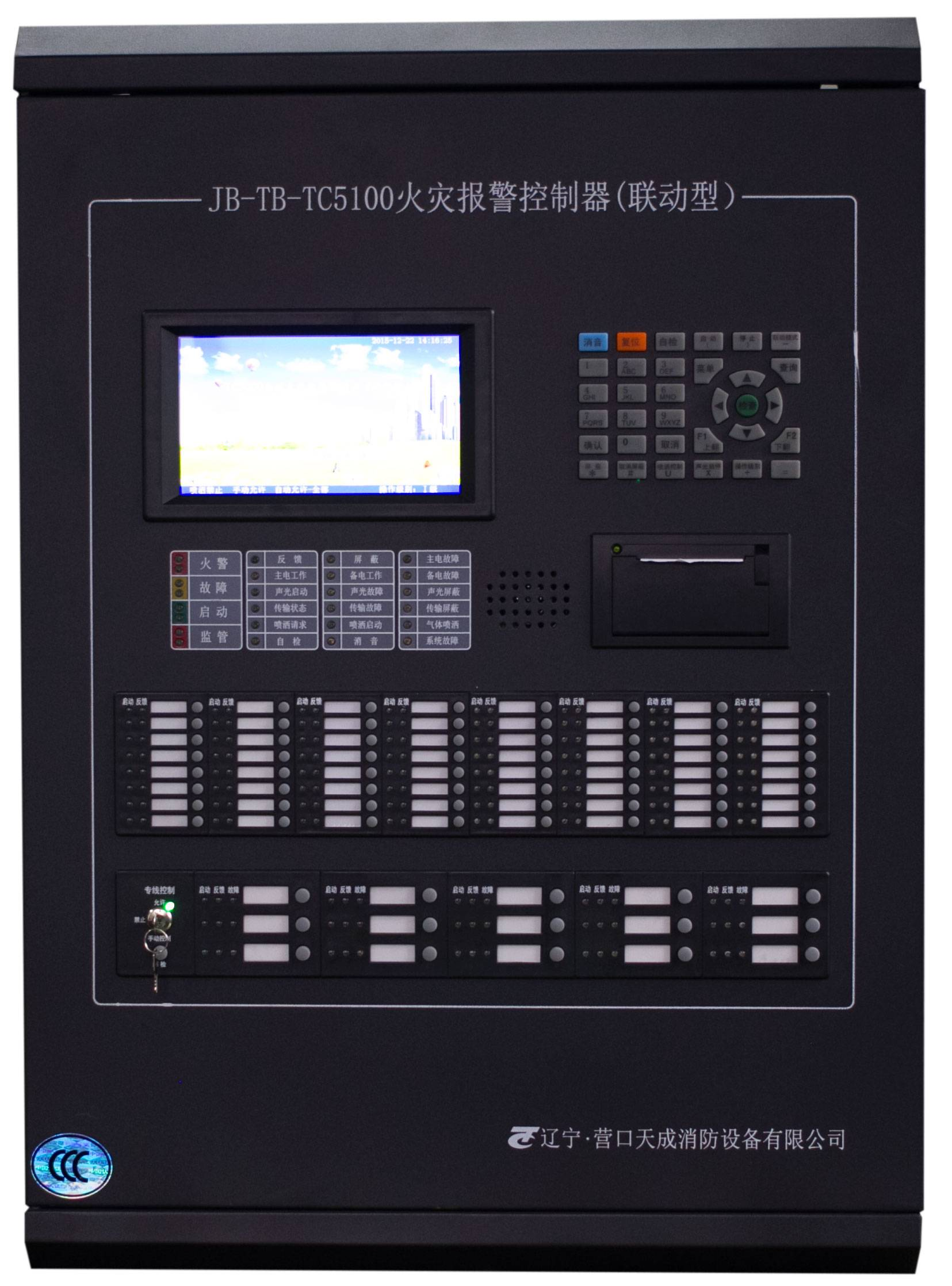 JB-TB-TC5100 Fire Alarm Control Panel (Linkage type)
