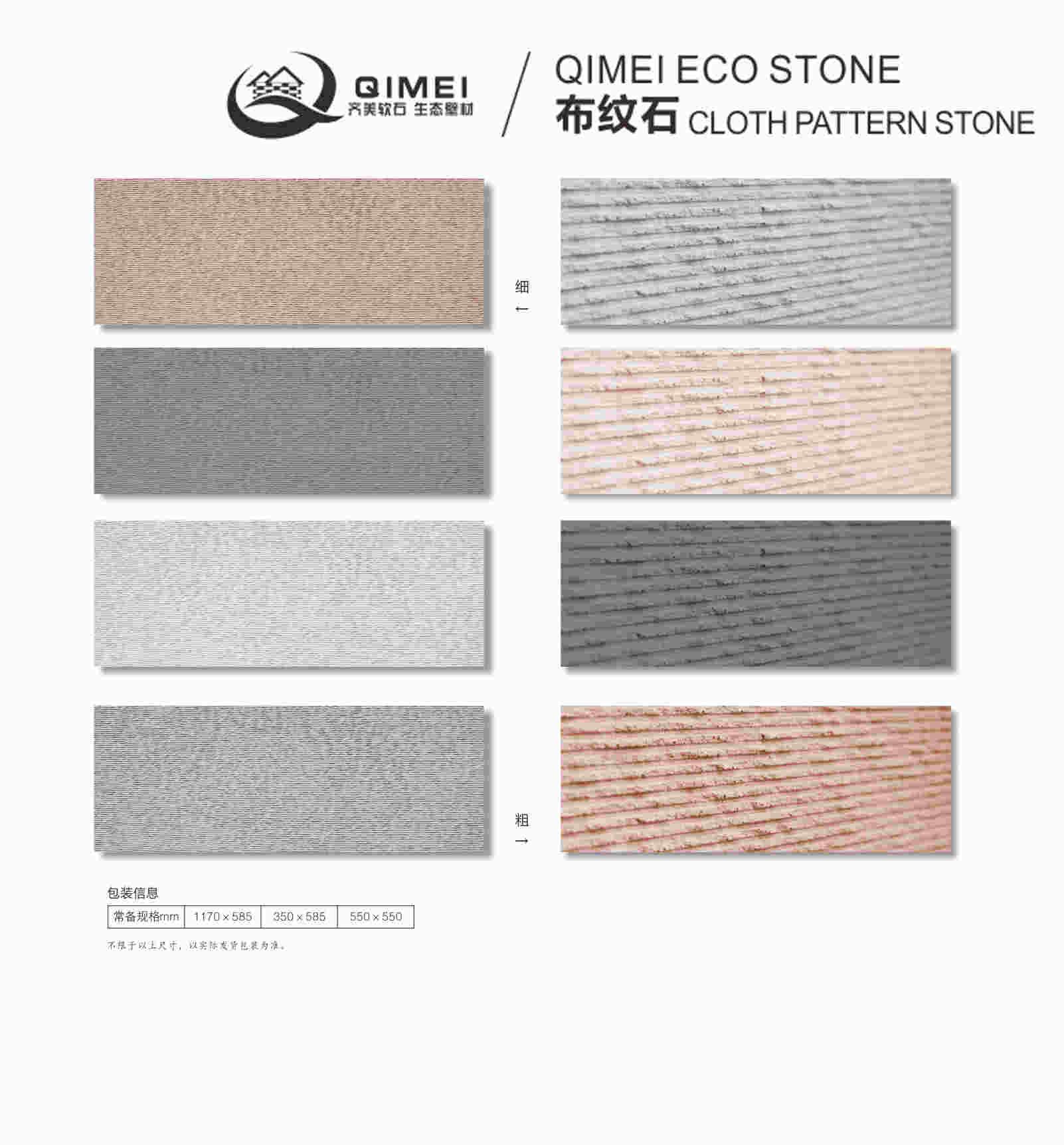 CHINA Jiangsu baidai light weight and safety stone artificial natural stone pattern/texture