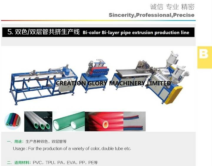 High output double color double layer tube plastic extrusion machine