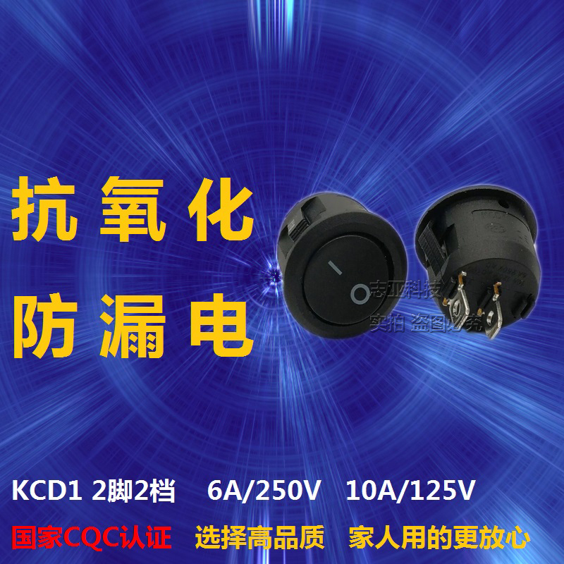 KCD1 2pins2way round rocker switch 6A250V 23mm high quality