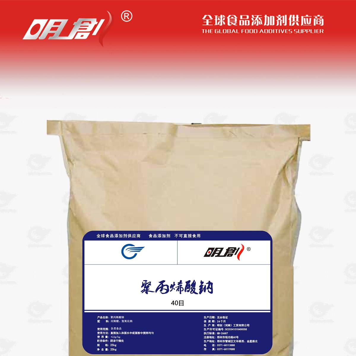 sodium polyacrylate food grade