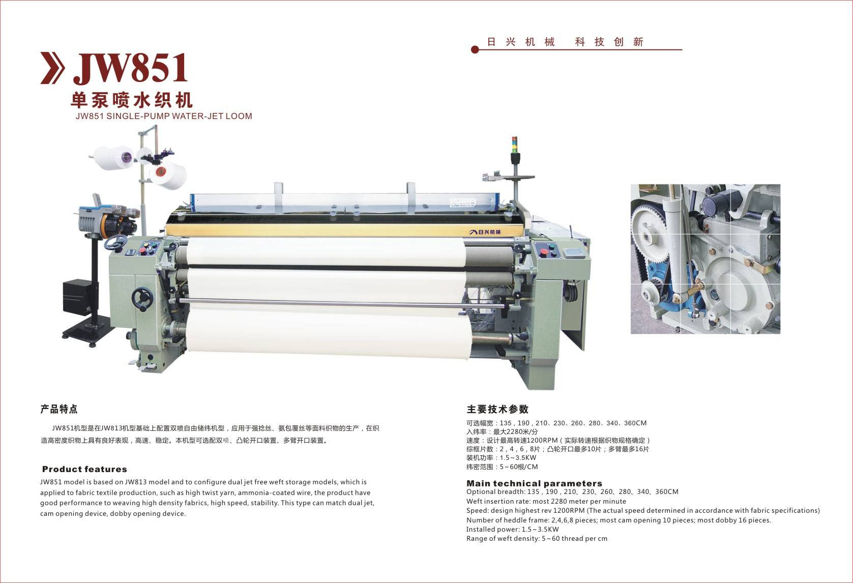 JW851 high quality water jet loom/weaving machine at low price