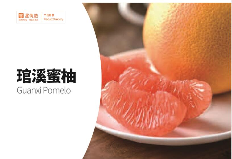 the Guanxi Pomelo fresh fruit supplier from China]