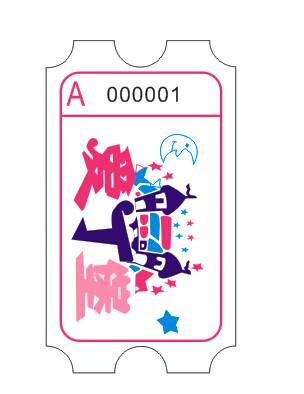 SP001 redemption ticket 160 gram two side offset paper