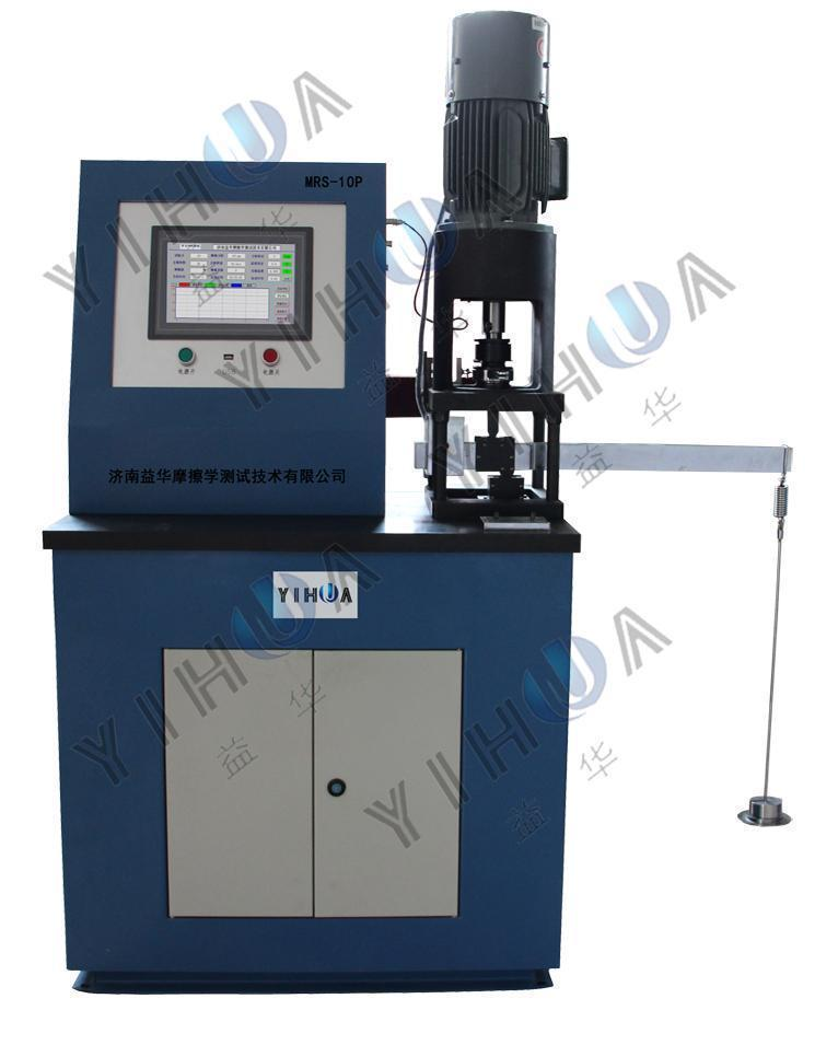MRS-10PLevel-type Four-ball Friction Tester