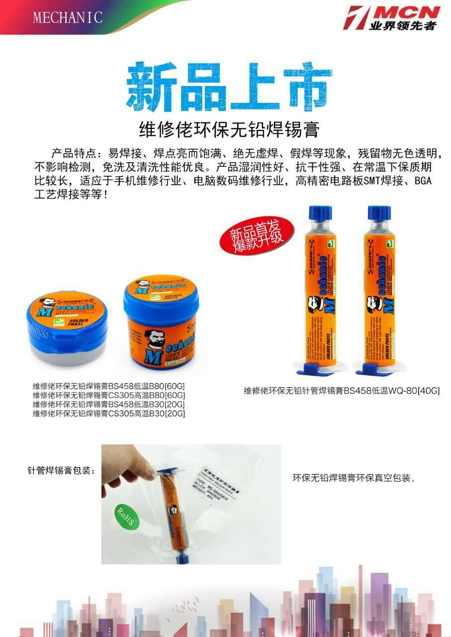 Mechanic ROHS low-temperature solder paste BS458-B80[60g]