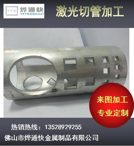 stainless steel/carbon steel/metal tube cnc 3d laser cutting serives