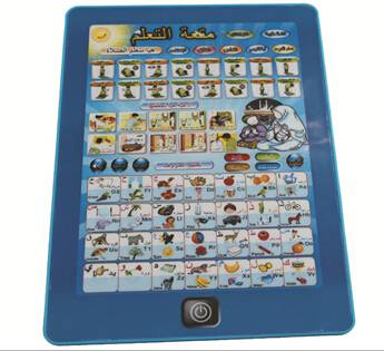 Islamic Kids Quran And Arabic Alphabet Learning Pad Toy